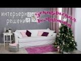 Как создать стильный интерьер: Декабрьская романтика / Проект
