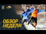 Обзор недели - Третий выпуск | Зимний Чемпионат | НФЛ 2017