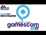 Electronic Arts Трансляция панели с Gamescom PART ONE | SWEET LIFE (Сельденков)
