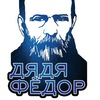 Арт-клуб | Дядя Фёдор | ОМСК