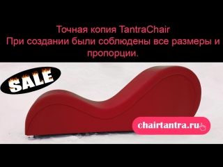 tantra chair buy