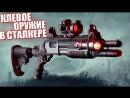 Антишнапс - Клевое оружие в Сталкере Зов Припяти Call of Pripyat Weapon Pack
