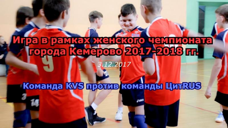 KVS - Кузбасская школа волейбола - 3.12.2017 Кемерово. KVS против команды ЦитRUS