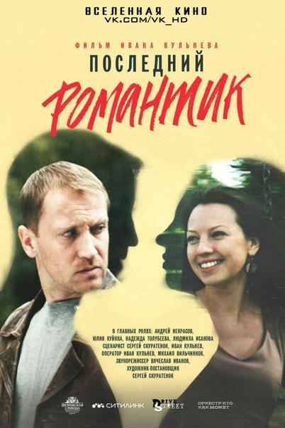 Последний романтик (2017)