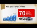 Маркетинг компании DuoLife презентация (ДуоЛайф). Все про Дуолайф Украина и Дуолайф Россия [720p]