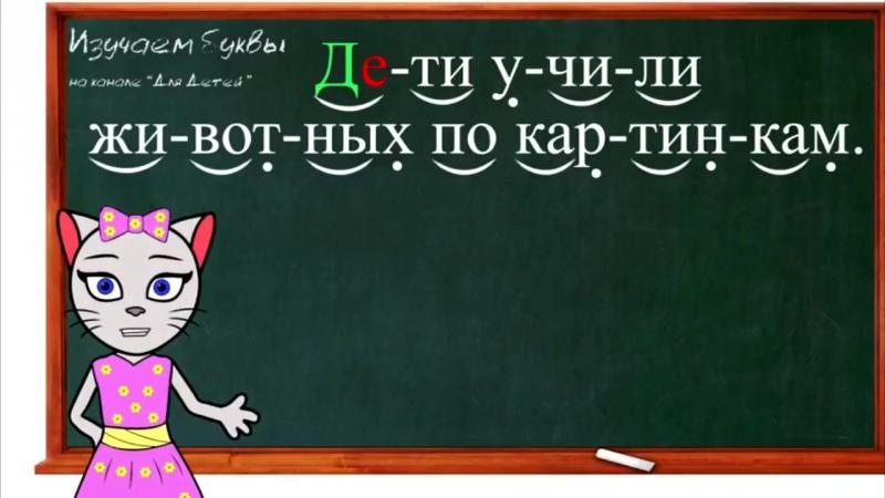 Уроки 31 34 Учим буквы Ц Ф Щ и Ъ читаем слоги слова и предложения вместе с кисой Алисой 0