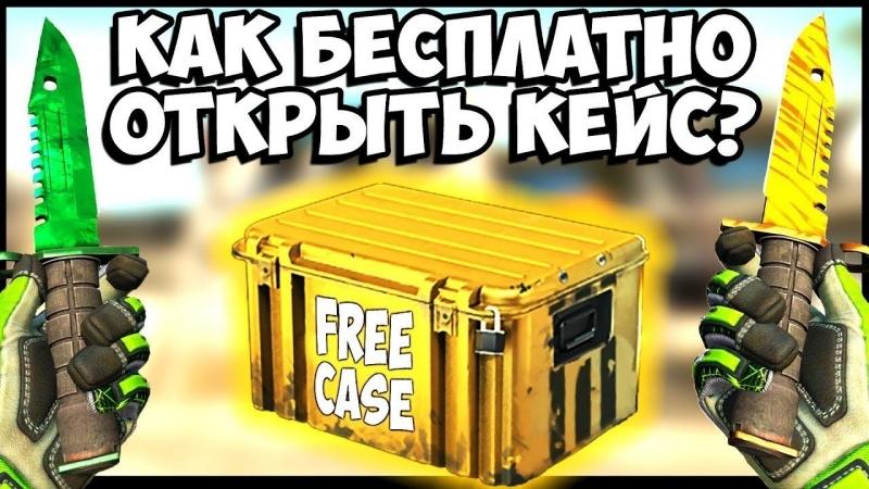 открываю FREE кейс на сайте gocs.pro