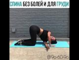 Упражнения для спины и груди