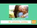 Туркменская семья на русском