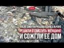 Сахалинская ведьма. Жители деревни  обвиняют свою соседку в колдовстве