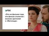 Что говорят зрители о фильме «Матильда»