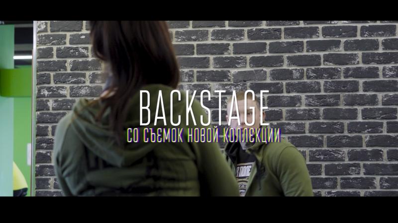 Cвоя Культура Backstage
