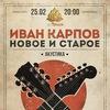 Иван Карпов - акустический концерт - 25 февраля