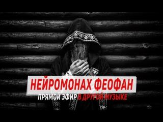 Нейромонах Феофан - Прямой эфир