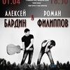 1.04 Бардин & Филиппов во Владимире