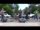 Концерт группы «ТЭГИ» на бульваре Нефтепереработчиков.