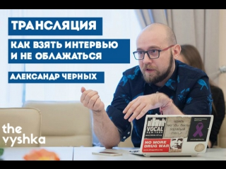 Трансляция: Лекция Александра Черных про интервью