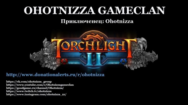 Torchlight II Огнемет на ножках! Ohotnizza