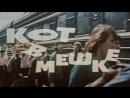 А я еду за туманом и за запахом тайги Кот в мешке-1978-СССР-Комедия