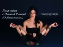 Короткая йога-нидра. Оксана Рогова(Колесникова). Расслабься за 15 минут