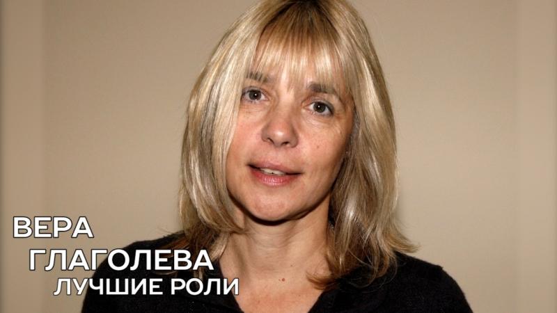 Вера Глаголева: лучшие роли