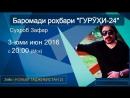 Суханронии рохбари Гурӯҳи 24 Хусейн Ашуров
