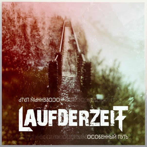Новый EP группы LAUFDERZEIT - Особенный путь (2018)