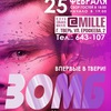 ЗОМБ — Впервые в Твери — 25 февраля