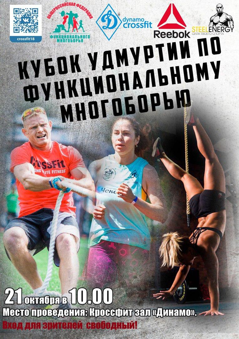 Афиша Ижевск Кубок Удмуртии по ФМ