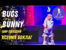 Ксения Боклаг Бакс Бани - студия танцев Алмея