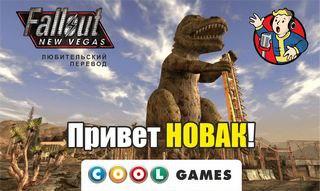 Часть №3.3 Русская озвучка FALLOUT New Vegas (Привет Новак!)