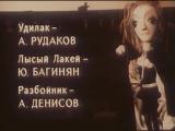 Фильм-сказка НЕ ПОКИДАЙ 1989г. 2 серии_HIGH.mp4