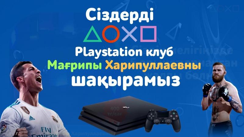 Playstation клуб Мағрипы Харипуллаевны