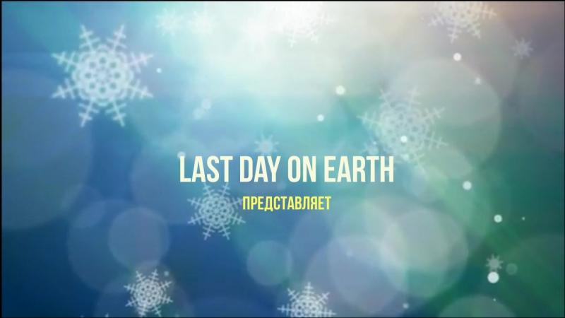 С новым 2018 годом! - Last Day on Earth (by Fishka)