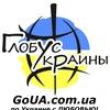 Глобус Украины - туры выходного дня, Запорожье