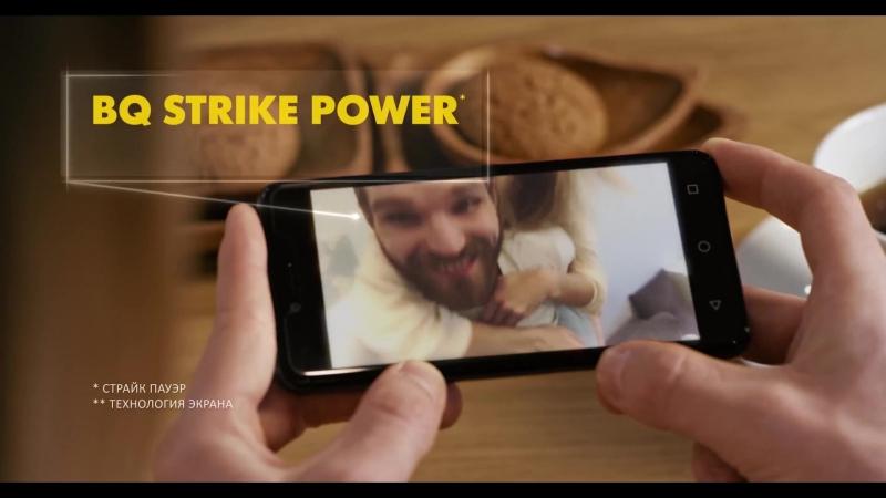 BQ Strike Power