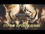 Assassins Creed Истоки - Проклятие фараонов #3
