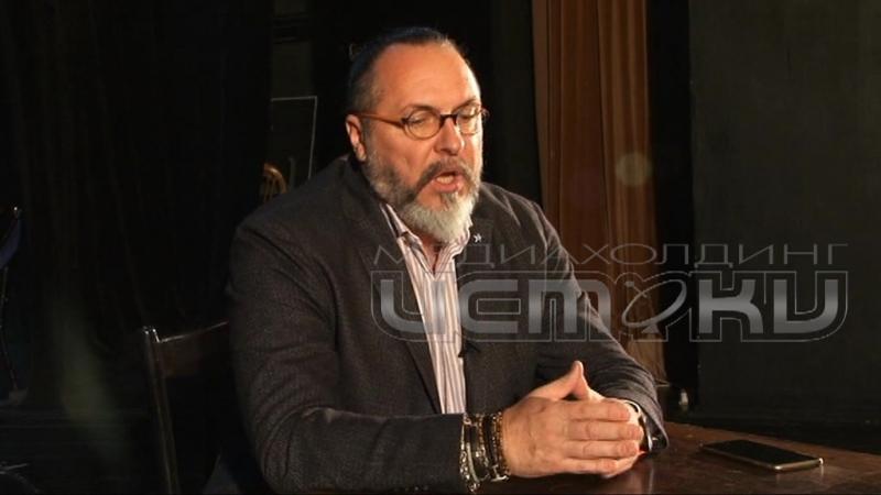 Юрий Грымов дал эксклюзивное интервью медиахолдингу Истоки