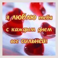 Я люблю тебя*