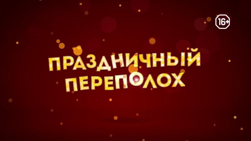 Праздничный переполох трейлер Avaros