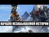 Horizon Zero Dawn - начало незабываемой истории
