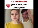 14 февраля до и после свадьбы)))))Автор @young_dad_blog