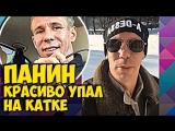 Алексей Панин на катке, инстаграм сторис видео