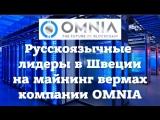 OMNIA - Русскоязычные лидеры в Швеции на майнинг фермах ОМНИЯ