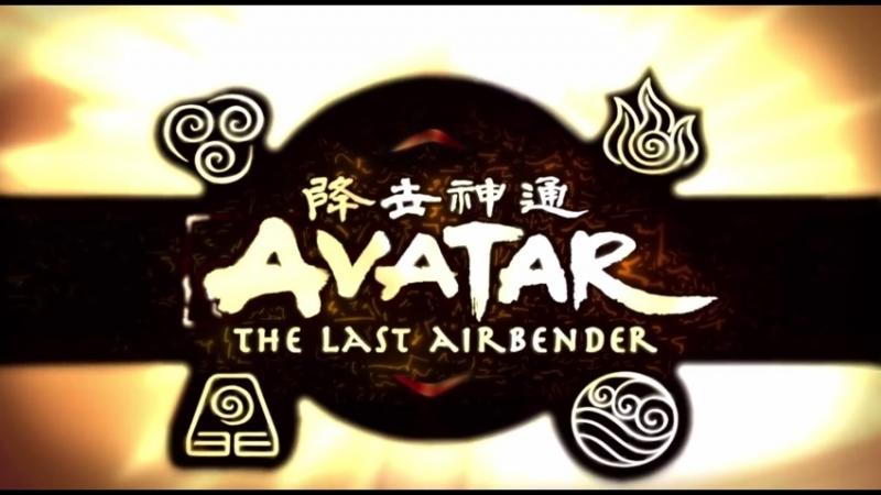 Аватар: Легенда об Аанге в стиле Игры престолов