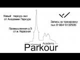 Академия Паркура зал ст.м Нарвская