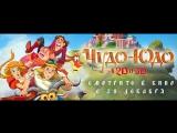 трейлер «Чудо-юдо» в кино с 28 декабря