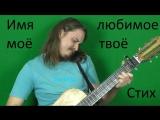 Имя любимое моё твоё именно, забуду имя - стихи с музыкальной аранжировкой. Импровизация.