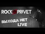 ROCK PRIVET - Выхода Нет (Live / Разогрев Anacondaz / Arbat Hall)