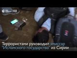 ФСБ задержала террористов, планировавших взрывы в Москве